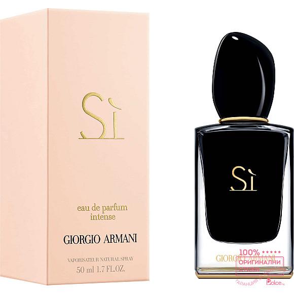 Giorgio Armani Si Intense EDP - дамски парфюм