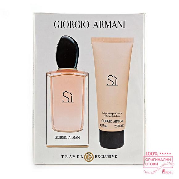 Giorgio Armani Si подаръчен комплект за жени