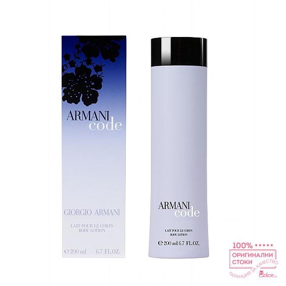 Armani Code дамски лосион за тяло