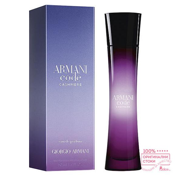 Giorgio Armani Code Cashmere EDP - дамски парфюм